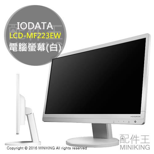 【配件王】日本代購 一年保 IODATA LCD-MF223EW 白色 電腦螢幕 非鏡面 21.5吋