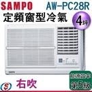 【信源】4坪【SAMPO聲寶定頻窗型冷氣】AW-PC28R (右吹) 含標準安裝
