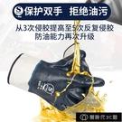 手套 防油手套勞保耐磨工作耐油防滑防水膠皮丁腈浸膠全掛加油橡膠工業
