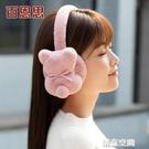耳包女生冬季冬天可愛毛絨保暖防凍耳朵套護耳罩耳暖耳捂耳套卡通