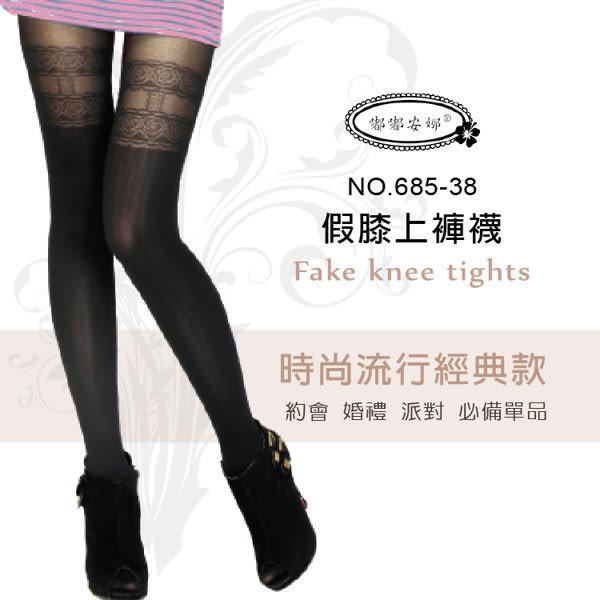 假膝上褲襪 NO.685-38