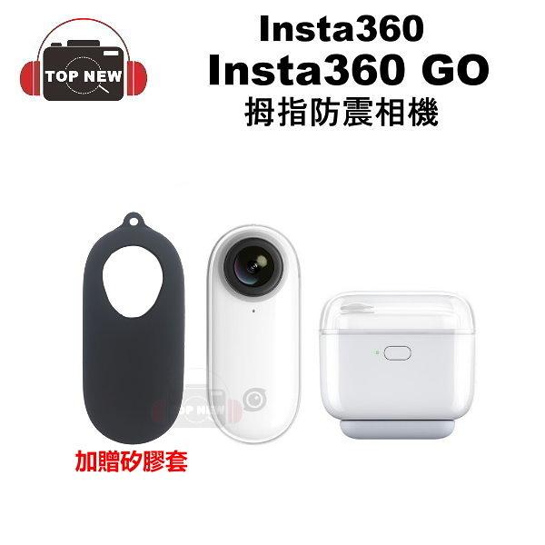 [贈矽膠套] Insta360 GO 小型攝影機 運動 攝影機 磁吸 縮時 盜夢空間 慢動作 防水 180度 公司貨