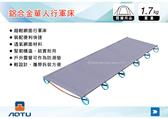 ||MyRack|| AOTU 超輕鋁合金單人行軍床 露營輕便折疊床 行軍床 露營床 折疊床 輕量行軍床