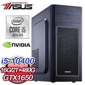 【南紡購物中心】華碩系列【太極劍法】i5-10400六核 GTX1650 電玩電腦(16G/480G SSD/2T)