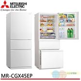 限區配送+基本安裝 MITSUBISH 三菱 三門450L一級能變頻玻璃鏡面冰箱 MR-CGX45EP