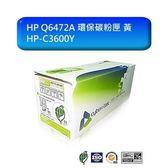 榮科 環保碳粉匣 【HP-C3600Y】 HP Q6472A環保碳粉匣 黃 新風尚潮流