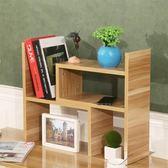 簡約小書架書櫃組合桌上置物架學生宿舍辦公桌桌面收納架BL 【好康八八折】