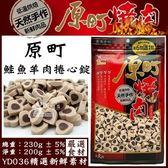 *KING WANG*原町燒肉《鮭魚羊肉捲心錠》寵物零食200g 【YD-036】/狗零食