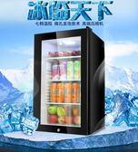 冰櫃 冰箱迷你家用小型冷藏櫃商用冰櫃透明玻璃門立式飲料展示櫃保鮮櫃 igo 歐萊爾藝術館