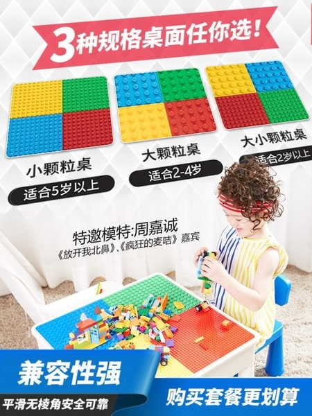 兒童積木桌1-2-3-6周歲益智積木拼裝玩具女孩男孩子多功能legao 喵小姐