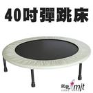 【南紡購物中心】四十吋運動彈跳床《台灣製造》