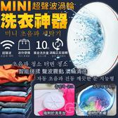 【24H】正品公司貨 洗衣神器 智能超聲波 迷你小型洗衣機 便攜 渦輪清洗 宿舍家用旅遊