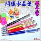 開運水晶原子筆 造型筆 文具 辦公 兒童節 學校 安親 禮品贈品-艾發現