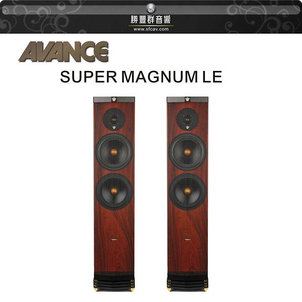 【新竹音響勝豐群】AVANCE 頂級Hi-Fi系列 SUPER MAGNUM Le 落地式主喇叭!看見丹麥頂級工藝的手工!