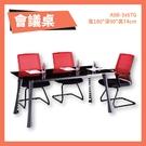 A9B-3x6TG 會議桌 強化茶玻 洽談桌 辦公桌 不含椅子 學校 公司 補習班 書桌 多功能桌 桌子