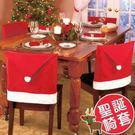 聖誕節裝飾 椅子套 餐椅套 椅罩 聖誕帽...