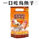 金德恩 台灣製造 即食一口吃烏魚子1包100g/點心/零食