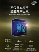 紓困振興 9350KF酷睿CPU 臺式機電腦處理器1151針CPU 酷睿I3 9100F 8100 新北購物城
