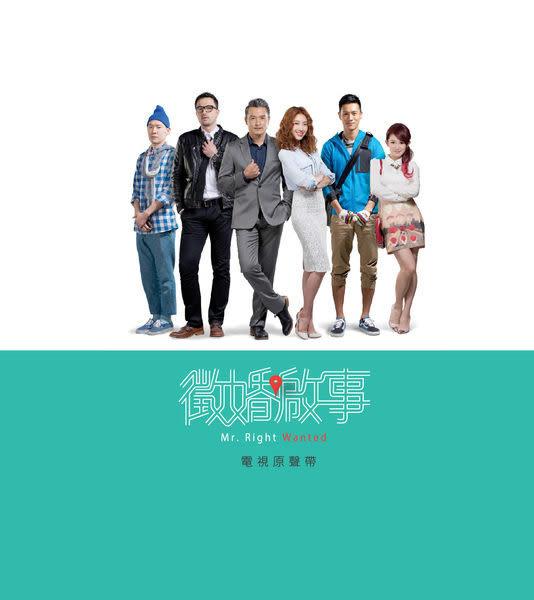 徵婚啟事 電視原聲帶CD OST (購潮8)