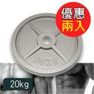 奧林匹克專用槓片(20kg*2)/烤漆槓...