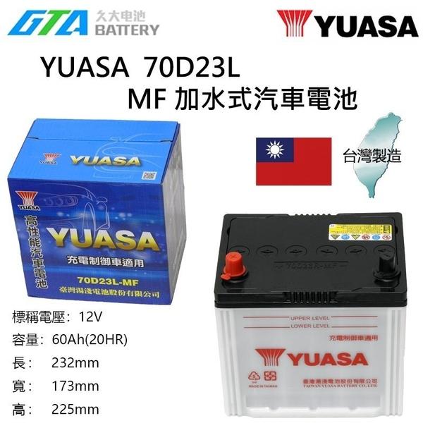 【久大電池】 YUASA 湯淺 70D23L 加水式 汽車電瓶 CAMRY (2.0) 2008年後 RAV4 2.4