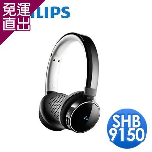 PHILIPS 飛利浦 無線藍芽耳罩式耳機SHB9150(黑色)【免運直出】