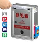 保險箱 大小號意見箱投訴建議箱掛牆帶鎖信箱定制透明愛心募樂捐箱舉報箱 享購