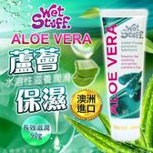 情趣用品 按摩油 潤滑液 澳洲Wet Stuff ALOE VERA 蘆薈水溶性 長效保濕滋養潤滑液 90g