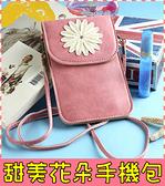 【萌萌噠】《甜美花語手機包》日韓清新可觸控視窗 斜背包 收納包 零錢包 側背包  6吋以下通用