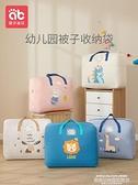 收納袋 幼兒園被子收納袋家用衣物行李搬家打包裝棉被褥整理袋子儲物手提 新品