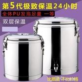 奶茶桶不銹鋼保溫桶商用開水桶帶龍頭茶水桶雙層保溫飯桶豆漿桶果汁桶YJT 『獨家』流行館