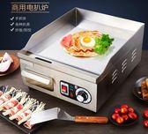 扒爐煎台 電扒爐商用電熱手抓餅機器魷魚台灣鐵板燒設備冷面銅鑼燒機  DF 城市科技