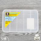 聯府看的見5格收納盒0.6L小物盒分類盒...