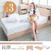 套房組/卡莉絲名床 長澤 橡木紋3.5尺單人三件組 床頭箱 加強床底 獨立筒床墊 (送保潔墊) dayneeds