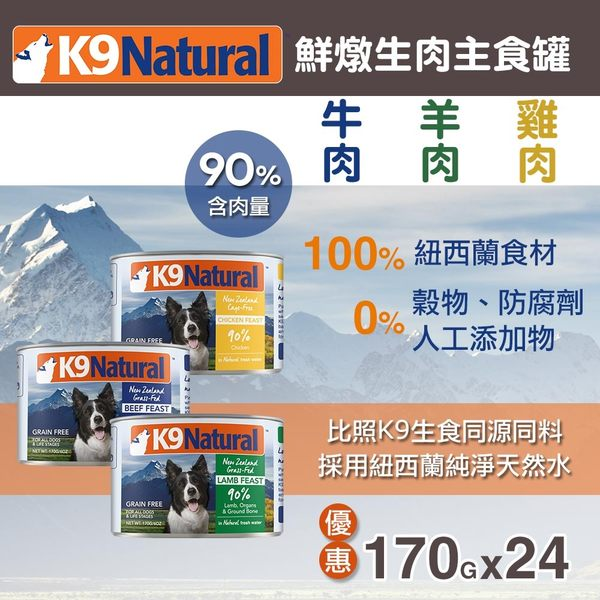 【毛麻吉寵物舖】紐西蘭 K9 Natural 鮮燉生肉主食狗罐-170G-24件優惠組(四口味各6) 主食罐/罐頭