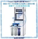 《豪星HaoHsing》HM-700數位式冰冷熱飲水機【搭TF104純水機】【冰溫熱水皆煮沸】*贈安裝及濾心