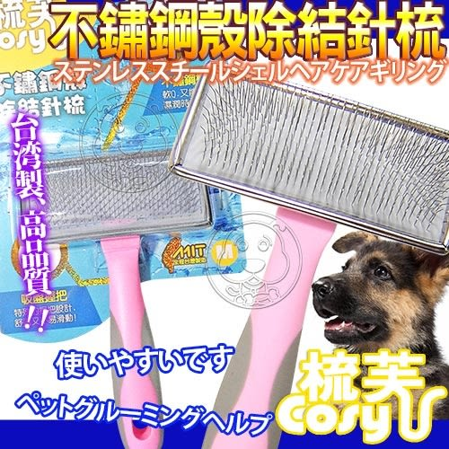 【zoo寵物商城】 Cory《梳芙》JJ-SF-013寵物不鏽鋼殼除結針梳-M號