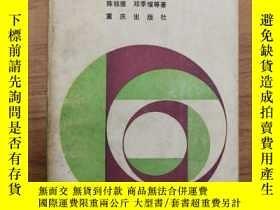 二手書博民逛書店罕見新民報春秋Y197678 何鴻鈞 責任編輯 重慶出版社 出版