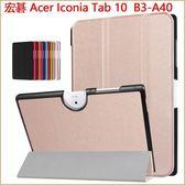 卡斯特 宏碁 Acer Iconia Tab 10 B3-A40 平板皮套 三折支架 自動吸附 b3-a40 保護套 超薄 全包邊