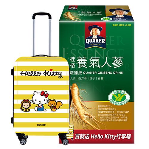 桂格養氣人蔘 90 入送KITTY20 吋行李箱【愛買】