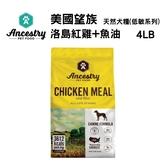 Ancestry 美國望族 天然犬糧(低敏系列) 洛島紅雞+魚油 4LB
