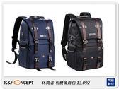 【免運費】K&F Concept 時尚者 專業攝影單眼相機後背包(KF13.092 黑,KF13.087 藍 , 公司貨)