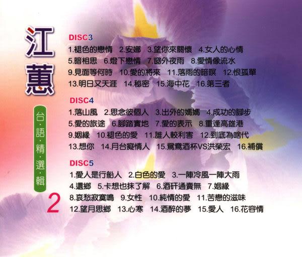 江蕙 台語精選輯2 CD 3片裝 (音樂影片購)