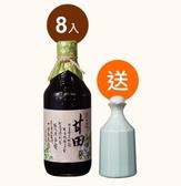 【台灣源味本舖】豆油伯甘田醬油(薄鹽)8入送客家花瓶