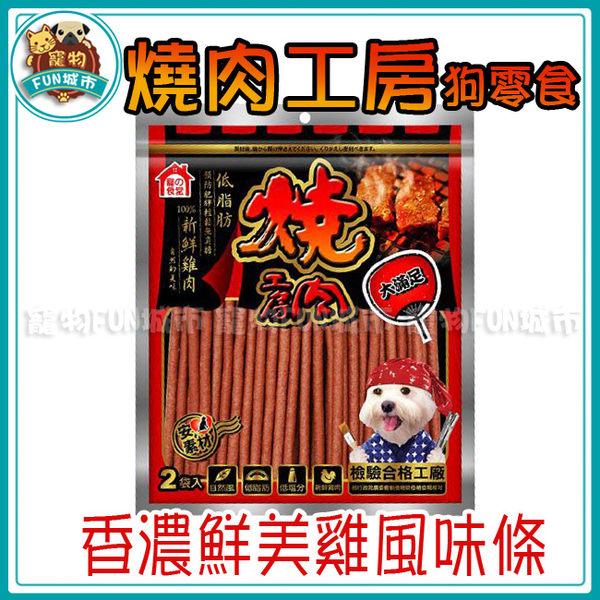 *~寵物FUN城市~*《燒肉工房 狗零食系列》09香濃鮮美雞風味360g (BQ302)