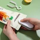 封口機 封口機迷你便攜小型家用塑料袋封口器零食手壓電熱密封器【快速出貨八折下殺】