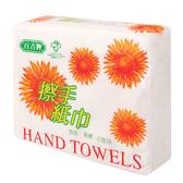 [奇奇文具]【百吉 三折擦手紙巾】百吉牌 三折擦手紙巾 200張/包 / 20包/箱