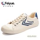 feiyue/飛躍復古日系硫化鞋休閒帆布鞋男秋款街拍潮流女鞋939「時尚彩紅屋」