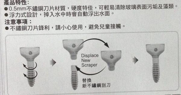 【西高地水族坊】台灣ISTA伊士達 不鏽鋼浮力刮刀 替換片