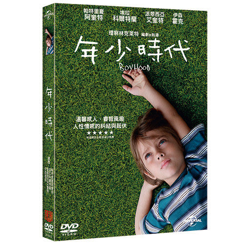 年少時代 DVD Boyhood